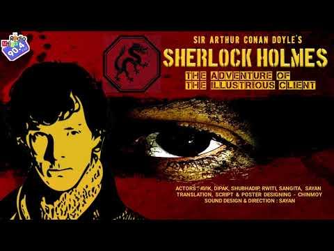 #RadioMilan | Sherlock Holmes | The adventure of the illustrious client | Sir Arthur Conan Doyle