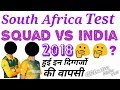south africa test squad vs india 2018||1st test squad||ind vs sa 2017-18