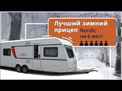 Самый лучший зимний прицеп-дача Buerstner Nordic 700 TS на 6 человек