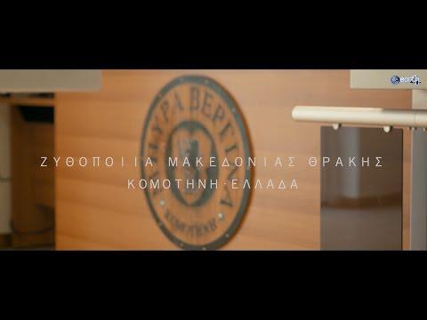 ΖΥΘΟΠΟΙΙΑ ΜΑΚΕΔΟΝΙΑΣ - ΘΡΑΚΗΣ