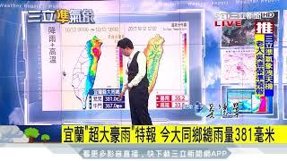 熱帶低壓成颱機率高 需嚴防「共伴效應」|三立準氣象|20171012|三立新聞台