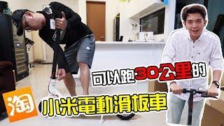 小米電動滑板車  朱浩仁路過【淘寶開箱21/52】