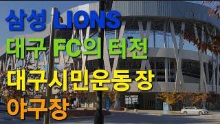 Around Alex's neighborhood #2-Daegu Civic Stadium 알렉스의 동…