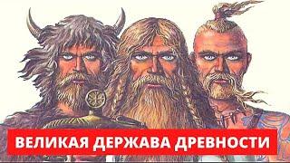 НЕВЕРОЯТНОЕ ОТКРЫТИЕ! Великая держава древности. СЛАВЯНЕ И ИНДУСЫ - РОДСТВЕННИКИ!