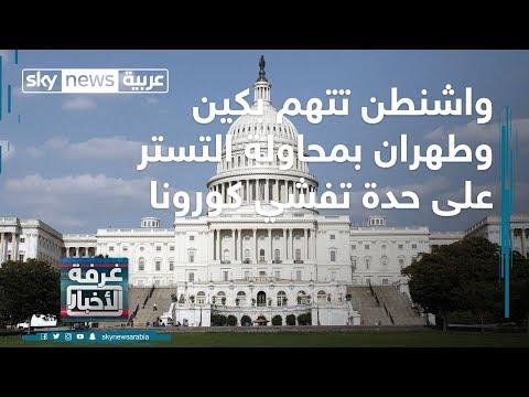 غرفة الأخبار | واشنطن تتهم بكين وطهران بمحاولة التستر على حدة تفشي كورونا  - نشر قبل 3 ساعة