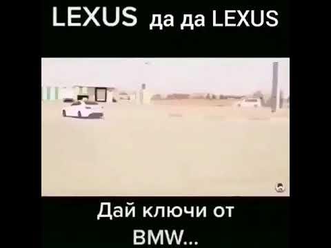 ДАЙ КЛЮЧИ ОТ BMW...