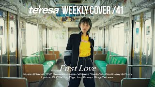 【COVER】 First Love covered by te'resa