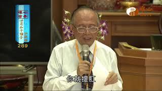楊極東,林聰明【世界和平推手功德289】| WXTV唯心電視台
