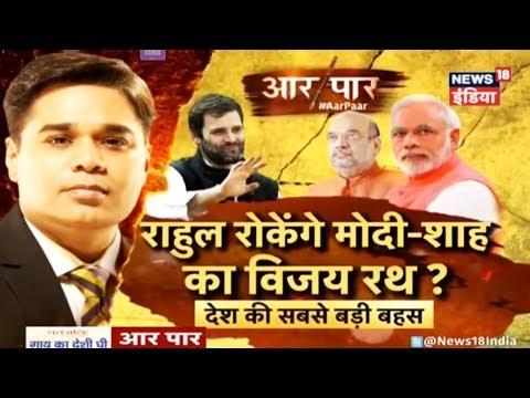 Aar Paar | क्या Rahul रोकेंगे Modi-Shah का विजय रथ? | मोदी के मैदान में राहुल का दांव | News18 India