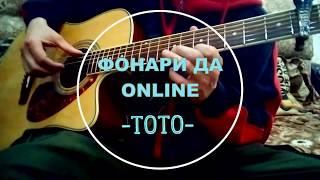 ТоТо-ФОНАРИ ДА ONLINE(аранжировка на гитаре)