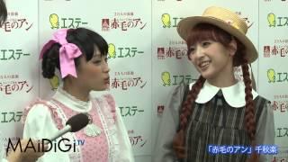 女優の神田沙也加さんが22日、主演ミュージカル「赤毛のアン」の千秋楽...