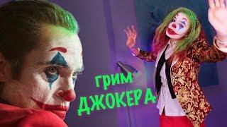 Повторяю ГРИМ ДЖОКЕРА Макияж на ХЭЛЛОУИН 2019