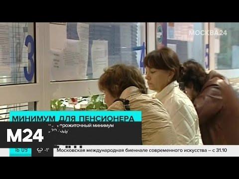 На 3,7% увеличится прожиточный минимум московского пенсионера в 2020 году - Москва 24