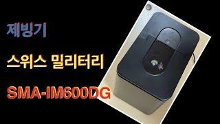 [캠핑] 스위스밀리터리 SMA IM600DG 제빙기!!