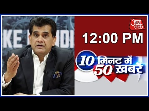 10 Minute 50 Khabare: Amitabh Kant Says 10 More Days Of Trouble