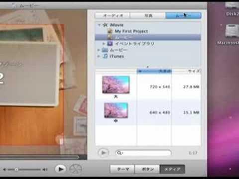 IMovie'08 & IDVD'08使い方〝本格的なDVD作成〟