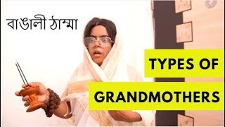 Types of Grandmothers | বাঙালি ঠাম্মা | Bengali Comedy video