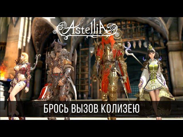 Astellia (видео)