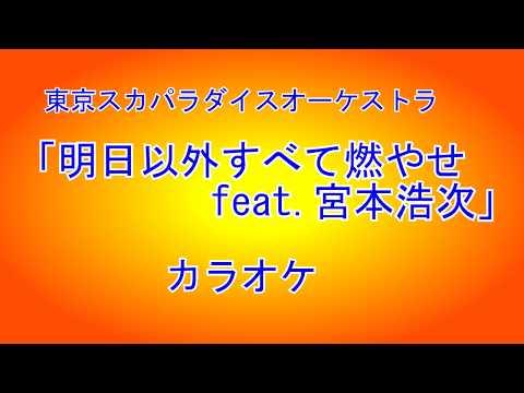 東京スカパラダイスオーケストラ 「明日以外すべて燃やせ feat.宮本浩次」耳コピカラオケ