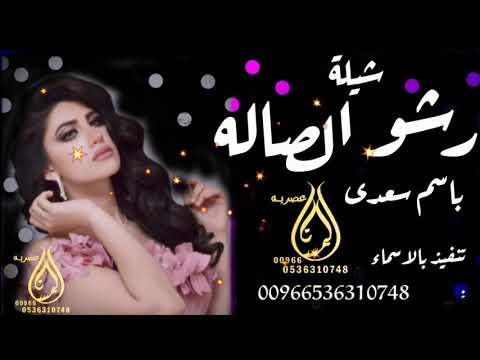 شيلة باسم سعدى2020 رشو الصاله وصفو يالاجوادي باسم سعدى || حصري