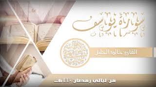 سورة يوسف ولحظات مؤثرة مع قصتها للشيخ خالد الجليل مع الدعاء 1440