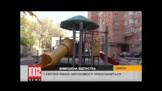 Одесский рынок недвижимости в августе уходит в отпуск?!(, 2013-07-24T12:03:51.000Z)