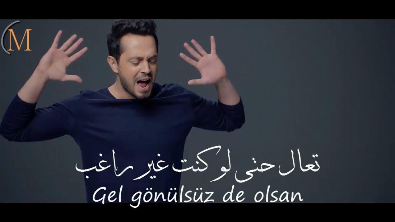مراد بوز & ايبرو غوندش - طلع النهار مترجم للعربية Murat Boz & Ebru Gündeş - Gün Ağardı