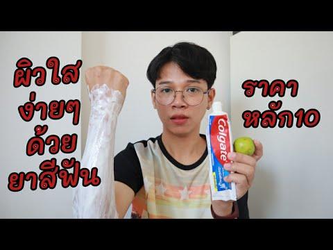 ทดลองใช้ยาสีฟันพอกผิว ผิวใสขึ้นจิงไหม