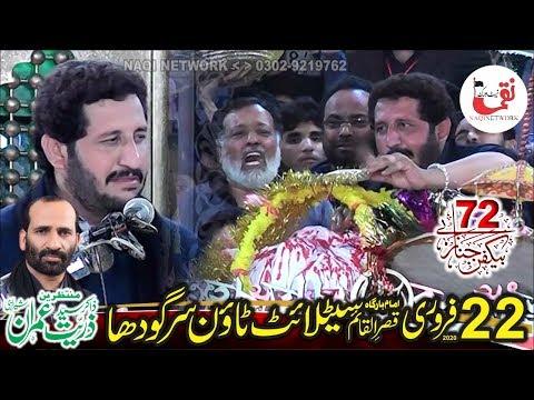 Zakir Syad Murtaza Ashiq 22 February 2020 Satellite Town Sargodha (Zakir Zuriyat Sherazi)