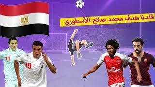 تحدي تقليد أجمل أهداف لاعبين المنتخب المصري !!  ( أجمل هدف لمحمد صلاح لا يفوتكم !! )