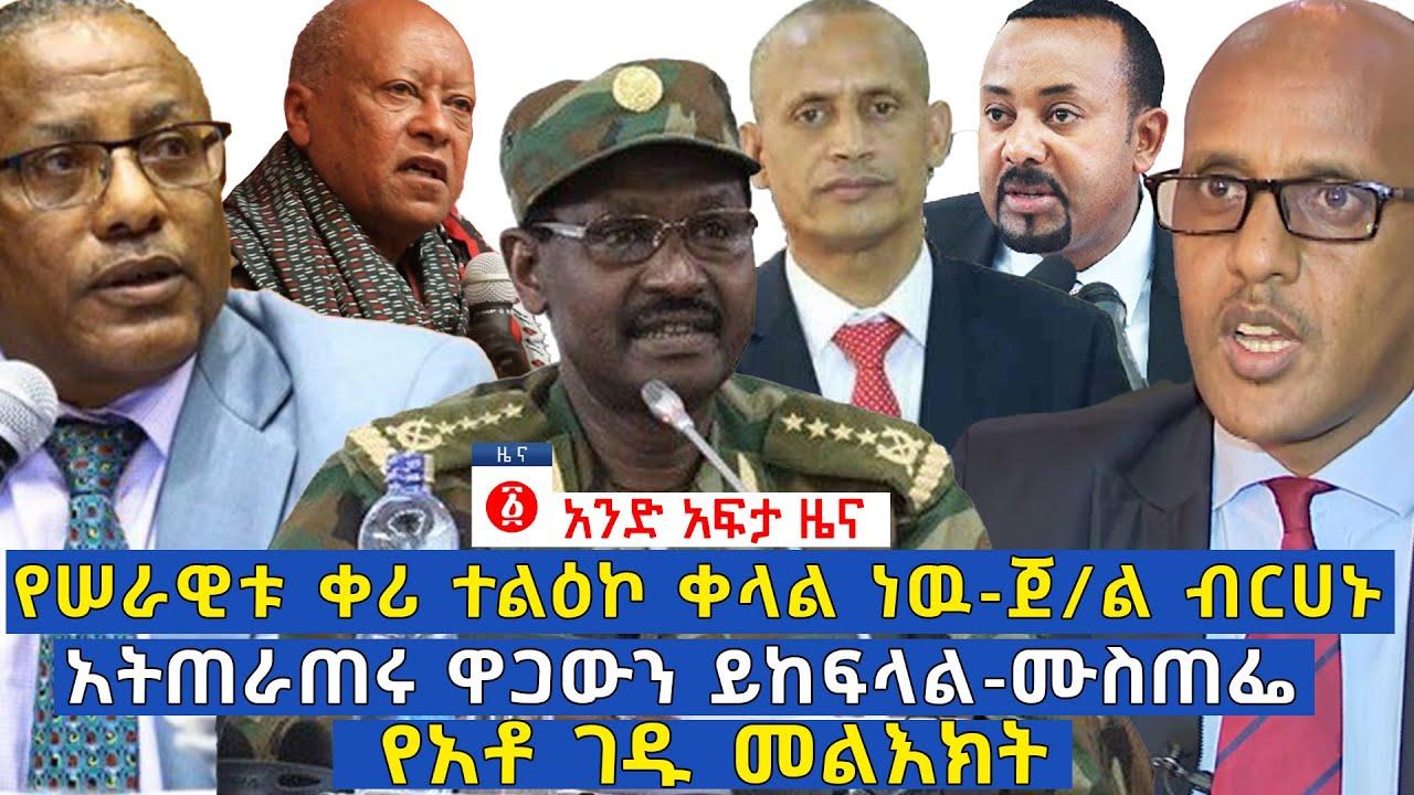 የዕለቱ ዜና | Andafta Daily Ethiopian News | November 12, 2020 | Ethiopia