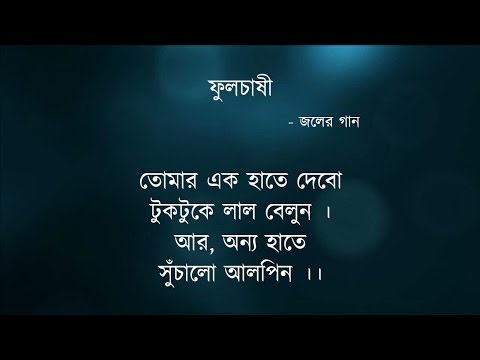Ful Chashi (with lyrics)- Joler Gaan | Unreleased Song