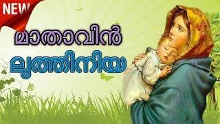 Christian devotional songs Malayalam Maathavinte Luthiniya | Mother Mary Songs Malayalam Luthiniya