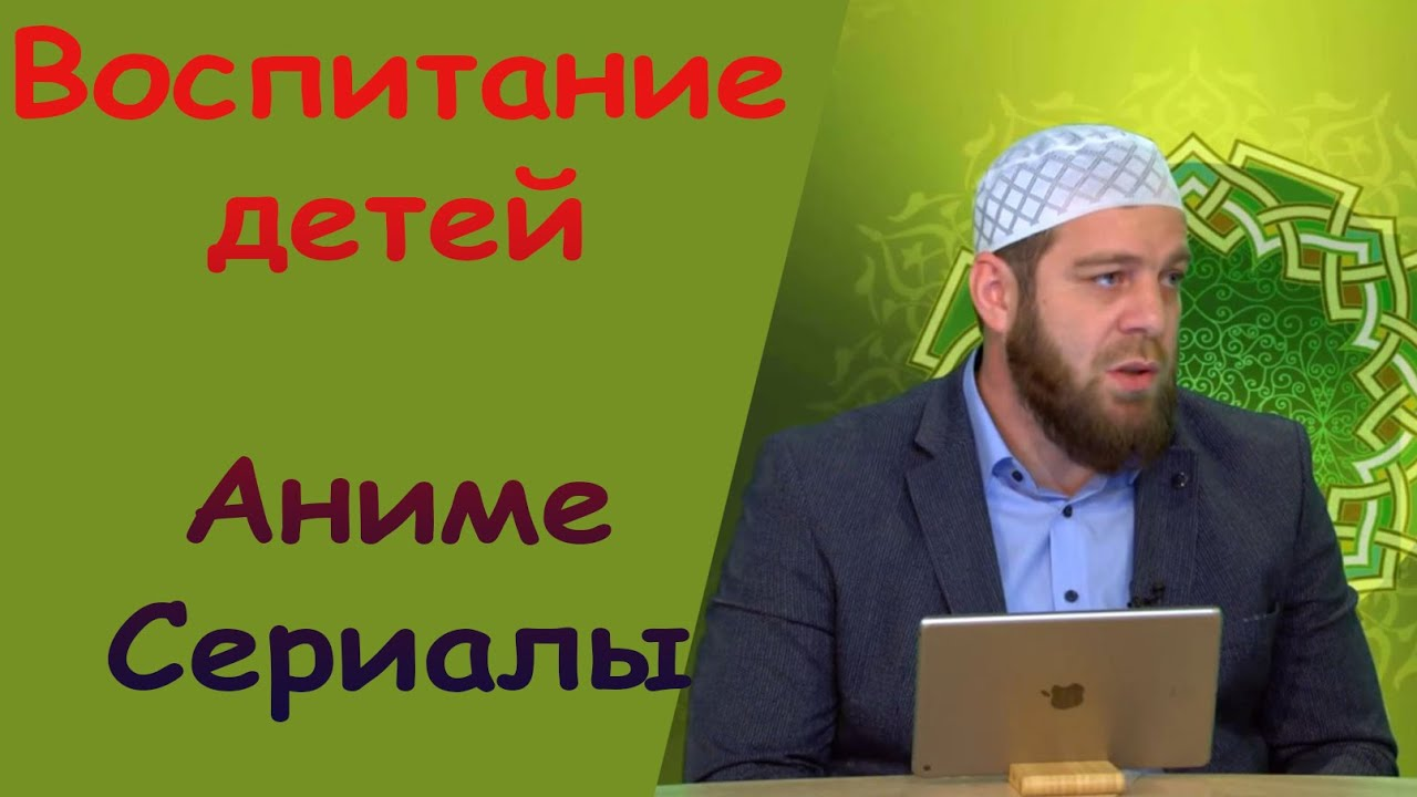 Воспитание детей | Аниме | Сериалы - Цолоев Нуруддин (29.01.2021г)