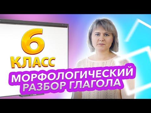 Морфологический разбор глагола (6 класс)
