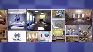 Оникс — строительная компания(, 2014-06-03T00:26:02.000Z)