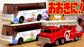 1970年代のトミカ! また貴重な車両いっぱいありがとう!もっさん!日野 ハシゴ 消防車 & 一畑的観光バス ガタピシ号・ペパーミント号 バストミカ キーホルダー