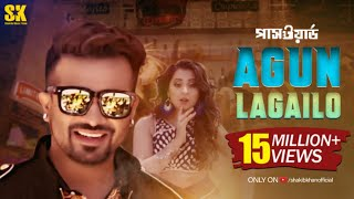 AGUN LAGAILO (আগুন লাগাইলো) l SHAKIB KHAN l BUBLY l PASSWORD Movie Party Song l EID 2019