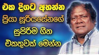 Priya Sooriyasena Live Songs Collection | Sinhala Songs | Best Of Sinhala Songs Collection
