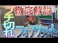 ブチ切れフォアカットの徹底解説【カットマン卓球知恵袋】