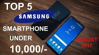 TOP 5 SAMSUNG SMARTPHONE UNDER 10000