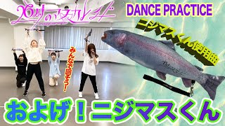 26時のマスカレイド「およげ!ニジマスくん」(Dance Ver.)