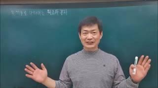 중2과학 6차시 기호로 나타내는 원소와 분자 강정훈 선…