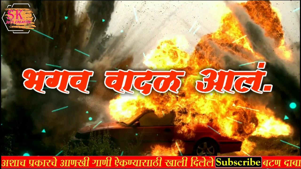 bhagava vadal aal mp3