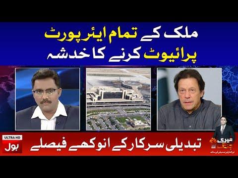 Massive Privatization Expected in Pakistan