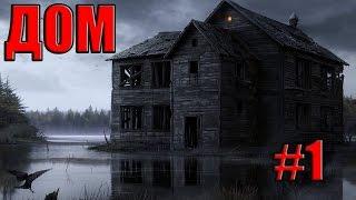 Minecraft сериал: Дом -1 серия (Паранормальное явление)