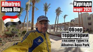 Египет 2021 Хургада Albatros Aqua Blu Обзор территории отеля глазами туриста Albatros Aqua Park