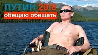 Путин 2018 - Обещаю обещать