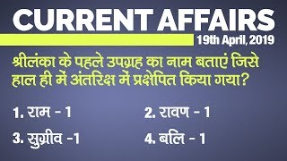 Current Affairs (19 April 2019): Daily Current Affairs in Hindi