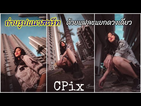 Ep.67 ถ่ายรูปแนวสตรีท ใช้แฟลชตอนกลางวัน   CPix